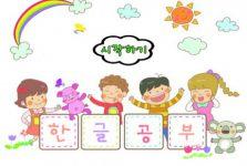 web học tiếng Hàn