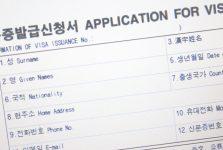đơn xin visa hàn quốc