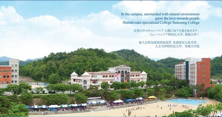 Khuông viên trường cao đẳng nghề Suseong rất đẹp và hiện đại