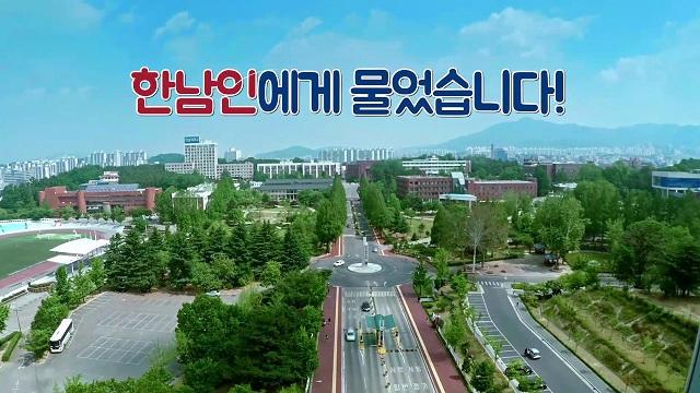 đại học Hannam