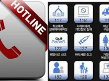 Dưới đây là các số điện thoại khẩn cấp ở hàn quốc