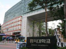 Thông tin về trường đại học Hongik Hàn Quốc