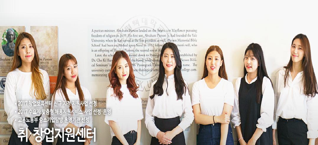 trường đại học Pyeongtaek