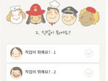 chơi game để học tiếng Hàn
