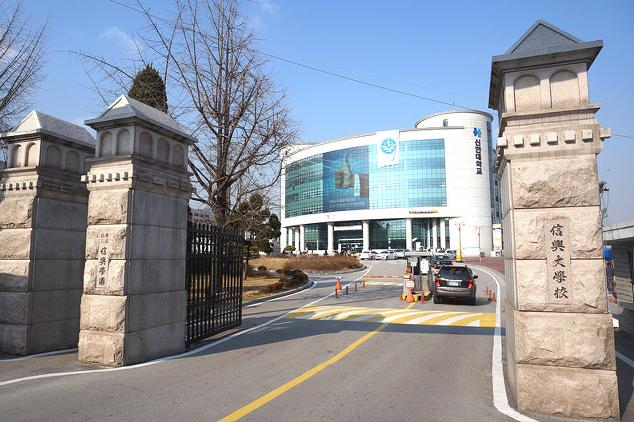 trường đại học Shinhan (Shinhan University)