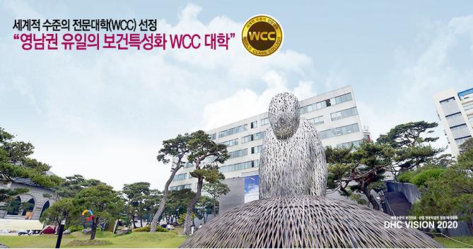 trường cao đẳng Y tế Daegu - Daegu Health College