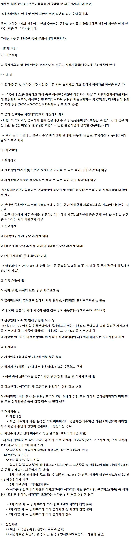 Thông báo về Luật mới du học Nhật Bản năm 2018 của bộ tư pháp Hàn Quốc {Bản Gốc}