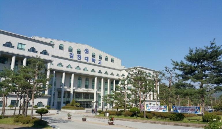 Khuôn viên phía trong trường đại học GimCheon