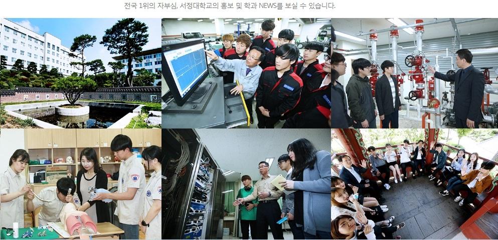 Các hình ảnh về đại học Seojeong