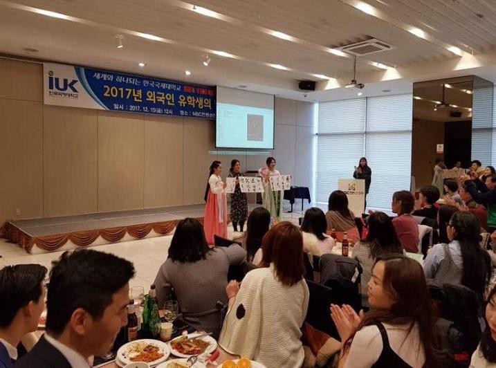 trường Quốc tế Hàn Quốc