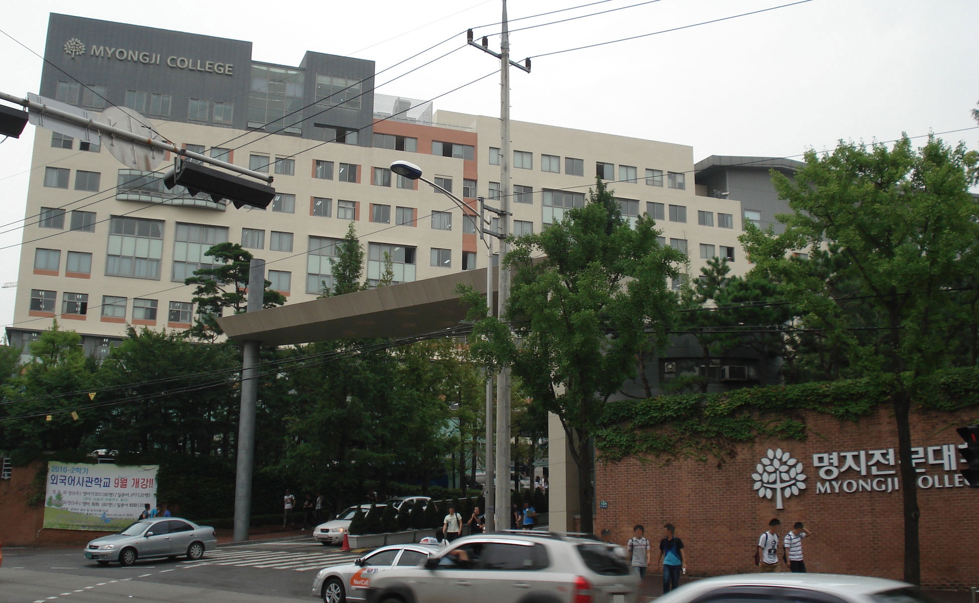 Trường cao đẳng Myongji