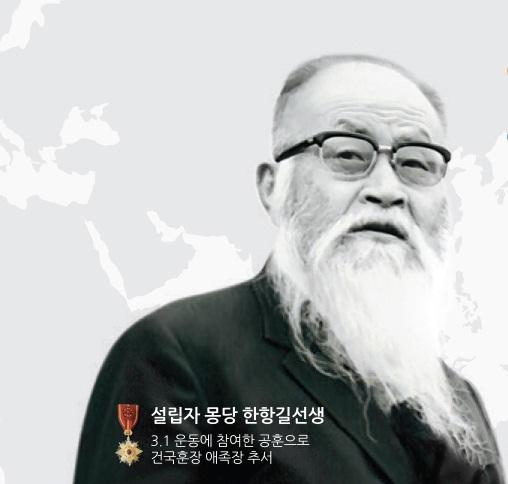 Người sáng lập trường Bucheon, một hiệu trưởng có TÂM, ông: Han Hang Kil