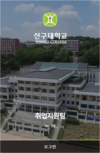 Trường Cao Đẳng Shingu - Hàn Quốc