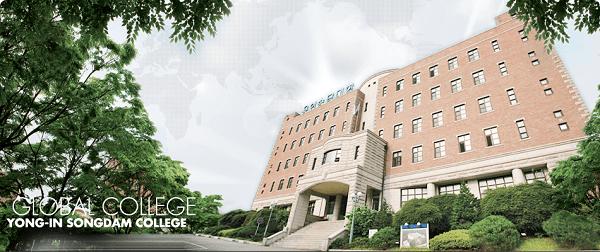 Yong-In Songdam College of Korea