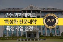 Cao đẳng Khoa học Andong - Korea