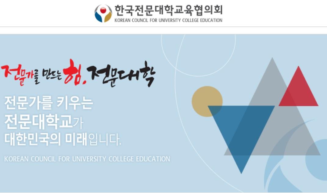 Hiệp hội các trường cao đẳng, đại học Hàn Quốc
