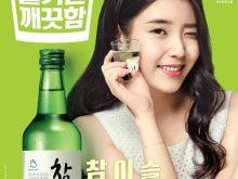 Soju-rượu nổi tiếng tại Hàn