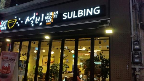 Quán Sulbing Café