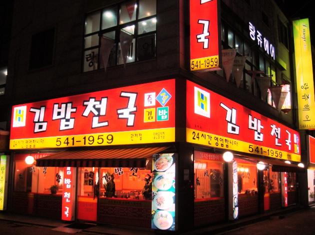 Các nhà hàng kimbap là cách để các bạn tiết kiệm tiền ăn khi du học Hàn Quốc
