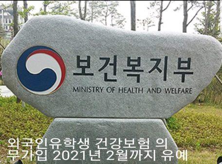 Du học sinh chưa bắt buộc phải tham gia bảo hiểm cấp quốc gia trong hệ thống y tế ở Hàn Quốc