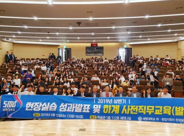 Điều kiện để được nhập học vào Đại học Semyung là gì?