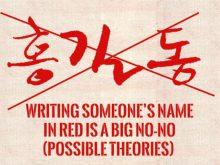 Không viết tên người bằng mực đỏ là một trong những quy tắc ứng xử tại Hàn