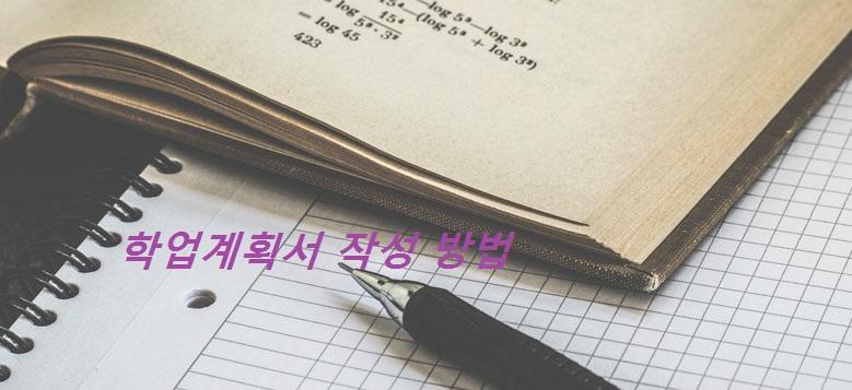 Hướng dấn cách viết Bản kế hoạch học tập dành cho du học Hàn