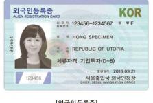 Mẫu Thẻ Người Nước ngoài ở Hàn Quốc (Alien Registration Card)