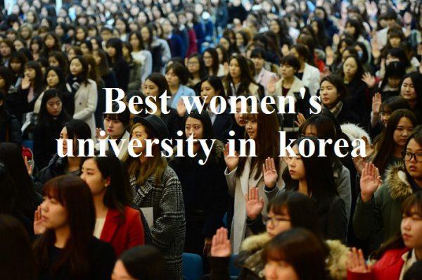 Các trường Đại học, cao đẳng Nữ sinh ở Hàn Quốc
