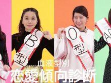 Người Hàn Quốc cho rằng nhóm máu quyết định tính cách của con người, nên họ rất cuồng tin