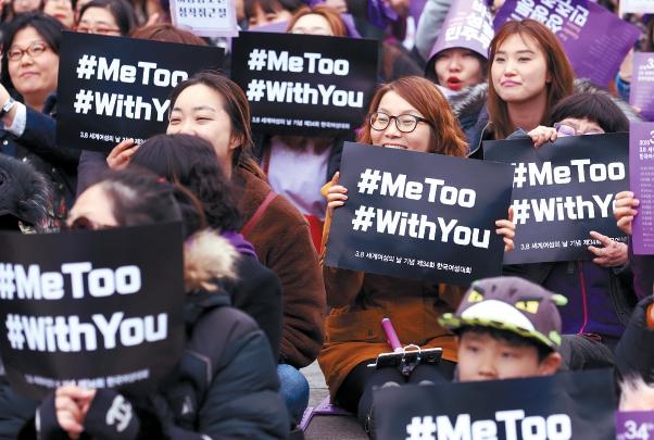 Phụ nữ ở Hàn Quốc trong phòng trào Me Too