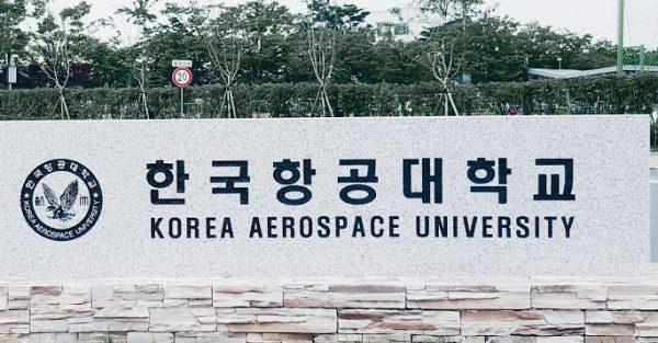 Trường đại học Hàng không vũ trụ Hàn Quốc