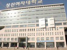 Trường đại học Sungshin