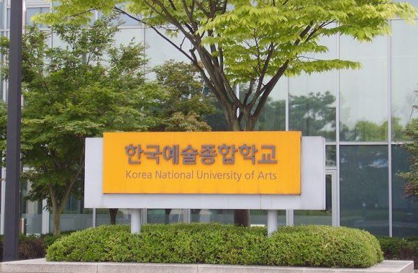 Trường đại học nghệ thuật quốc gia Seoul