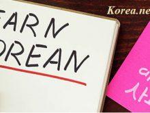 Du học tiếng Hàn tại Hàn Quốc