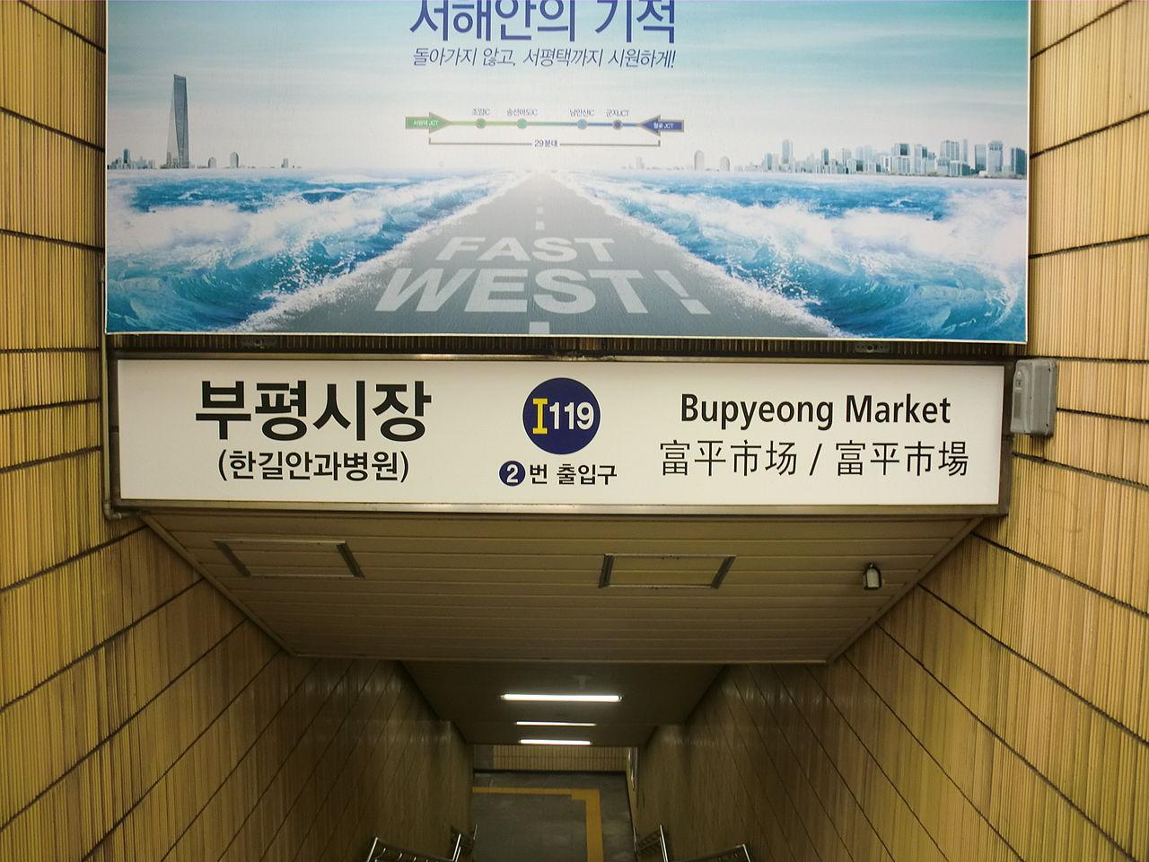 Ga chợ Bupyeong
