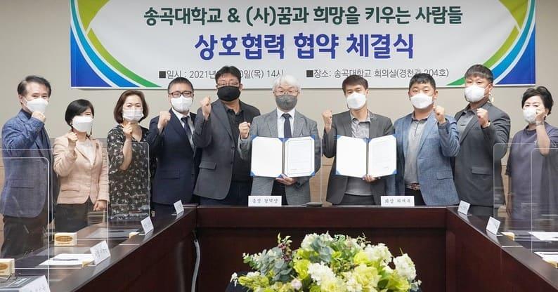 Đại học Songgok (Chủ tịch Deokyang Wang) đã ký thỏa thuận hợp tác chung với Người nuôi dưỡng ước mơ và hy vọng (Chủ tịch Jaebok Choi).