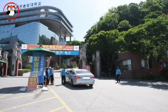 Cổng trường cao đẳng Yongin Songdam