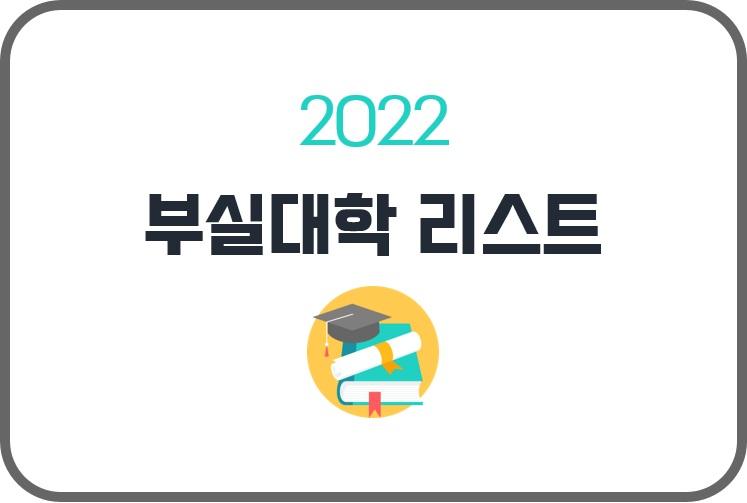 Các trường kém có thể bị đóng cửa 2022